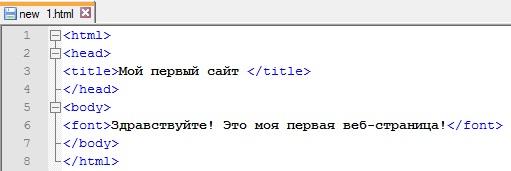 Пример использования тега font