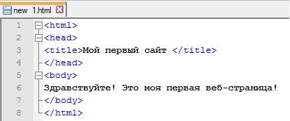 Код HTML страницы